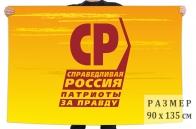 Флаг партии Справедливая Россия