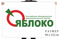 Флаг партии Яблоко