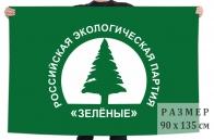Флаг партии Зелёные