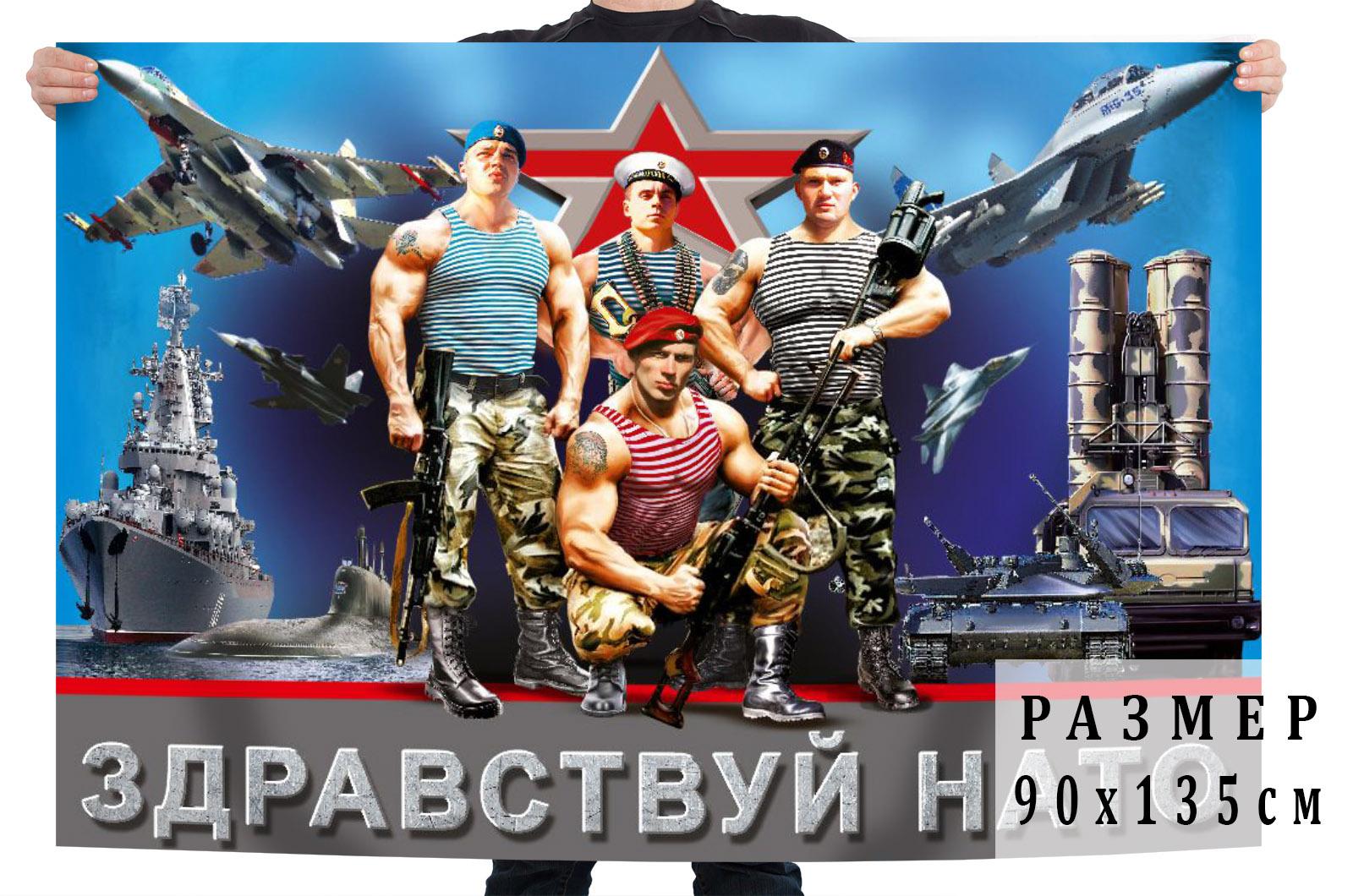 """Флаг """"Здравствуй НАТО"""" Армия России"""