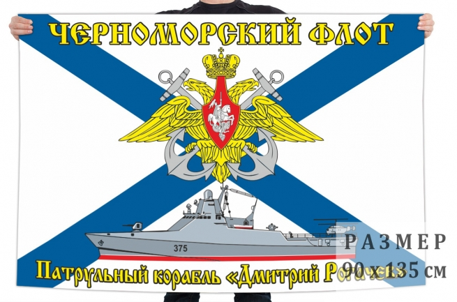 """Флаг патрульного корабля """"Дмитрий Рогачёв"""""""