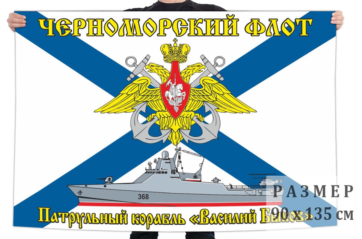 """Флаг патрульного корабля """"Василий Быков"""""""