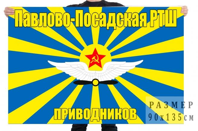 Флаг Павлово-Посадской РТШ