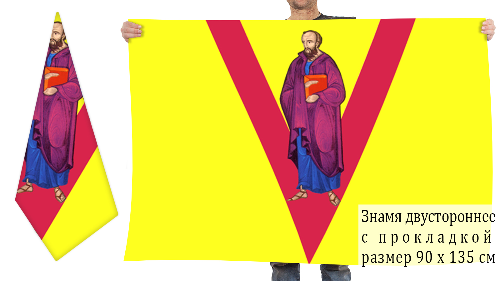 Двусторонний флаг Павловского района Краснодарского края