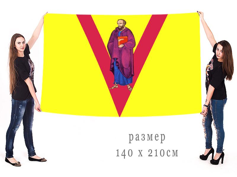 Большой флаг Павловского района Краснодарского края