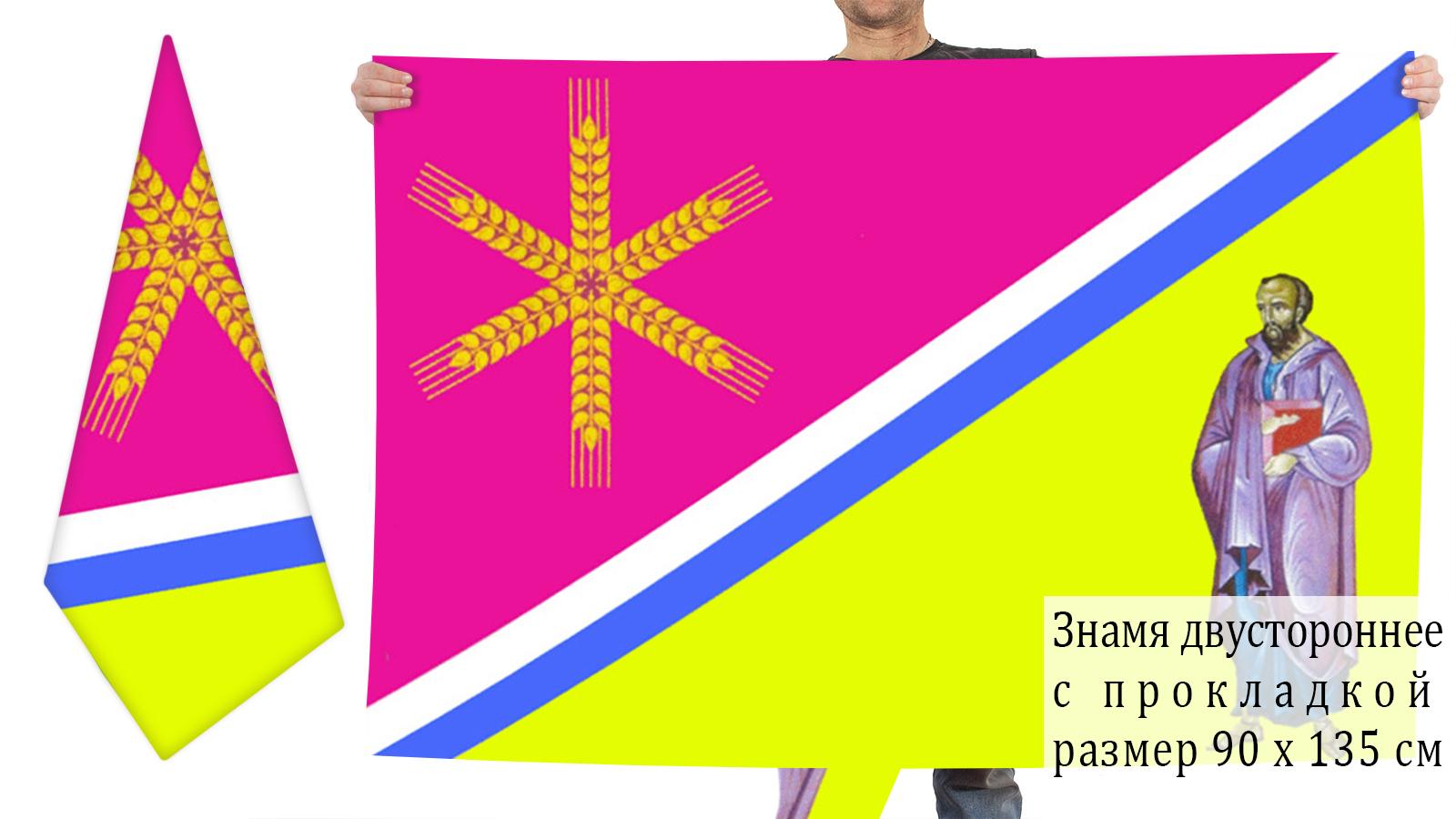 Двусторонний флаг Павловского сельского поселения