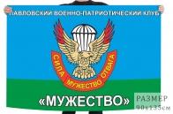 Флаг Павловского ВПК Мужество