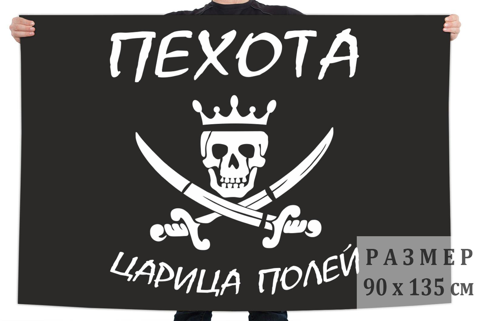 """Флаг """"Пехота - царица полей"""""""