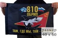 """Флаг пехотинцев """"810-я ОБрМП"""""""