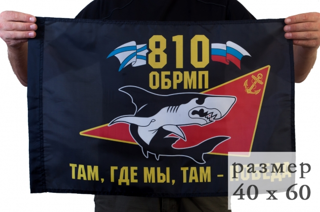 """Флаг пехотинцев """"810-я ОБрМП ЧФ"""""""