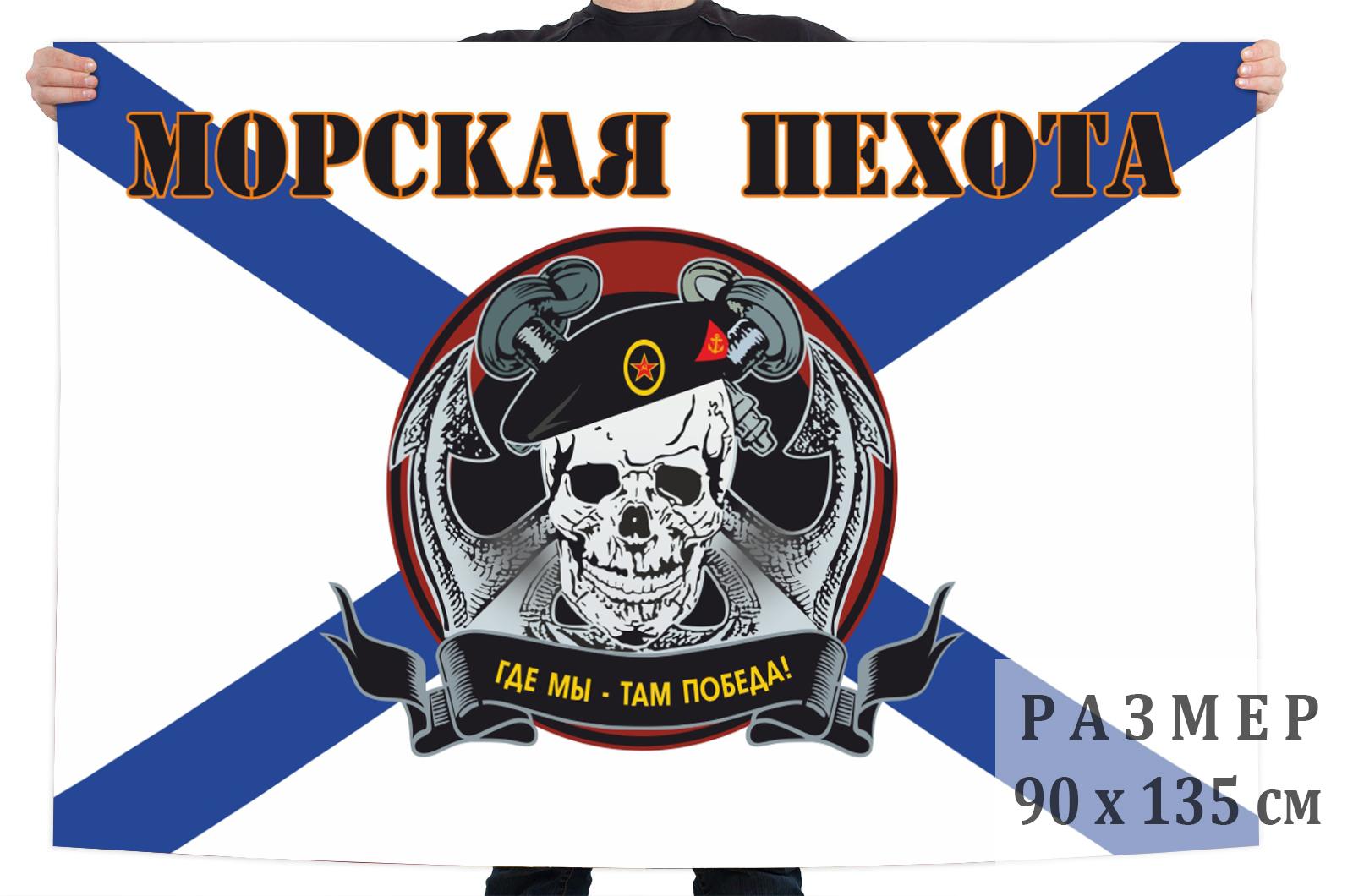 """Флаг пехотинцев """"Череп"""""""