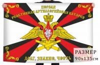 Флаг первой реактивной артиллерийской батареи