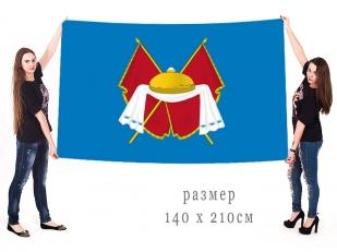 Большой флаг Первомайского района Алтайского края