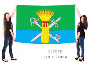 Большой флаг Петропавловского муниципального района
