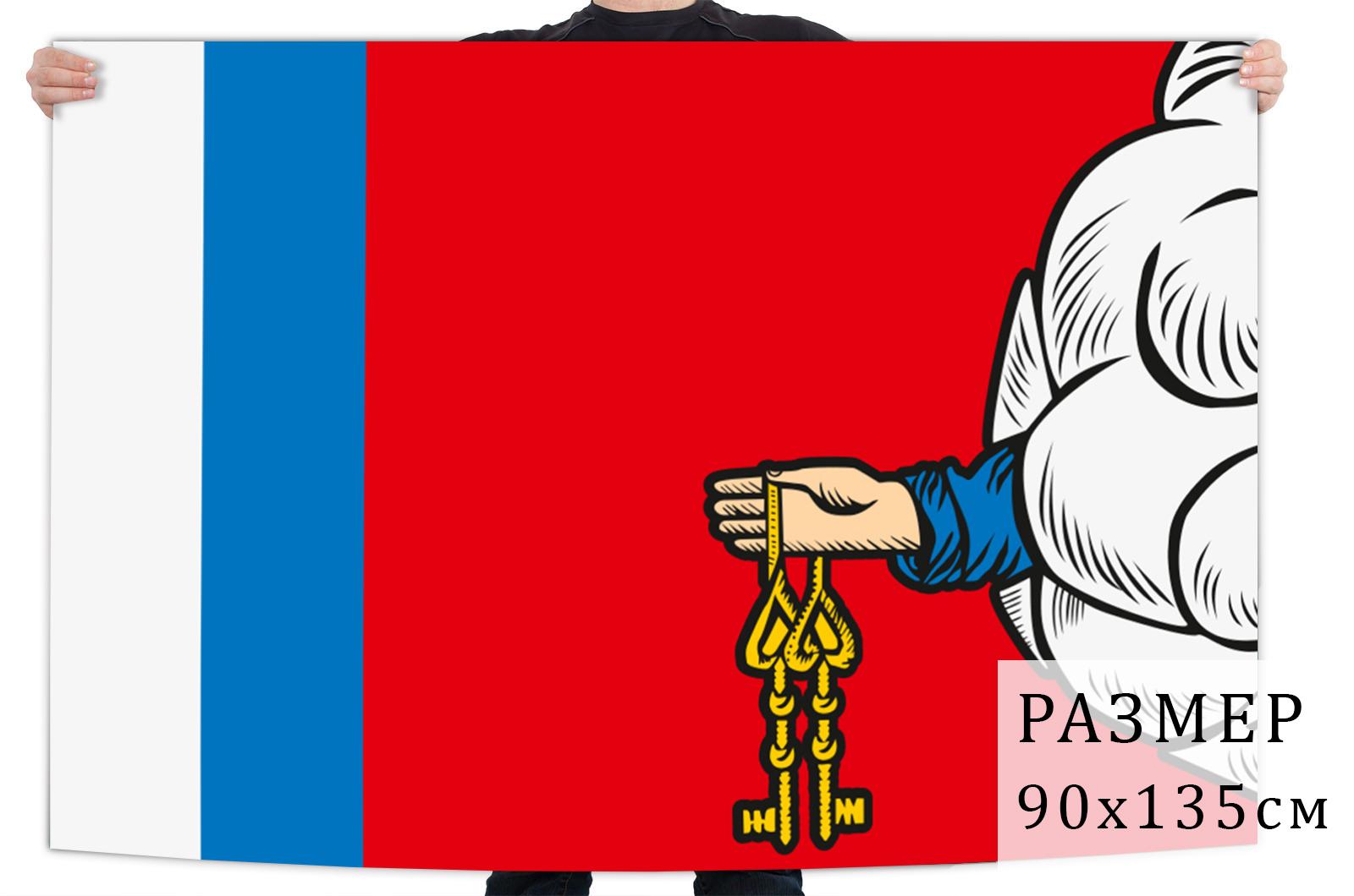 Флаг Петровского района