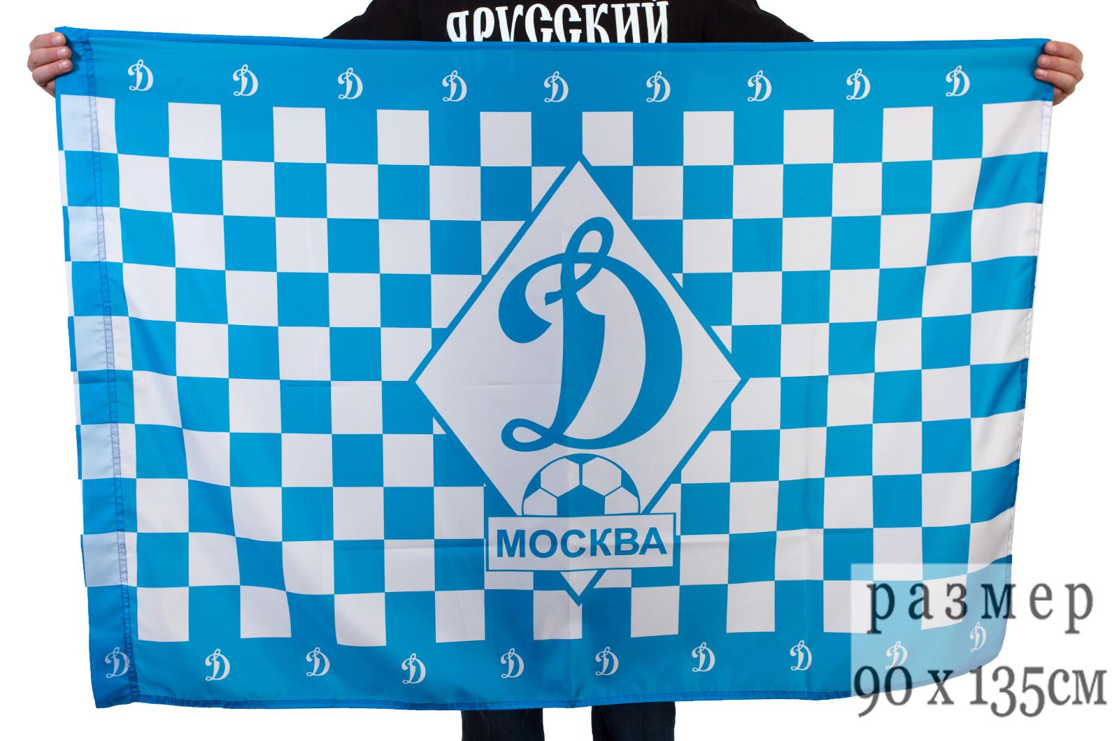 Флаг Динамо-Москва 40x60 см