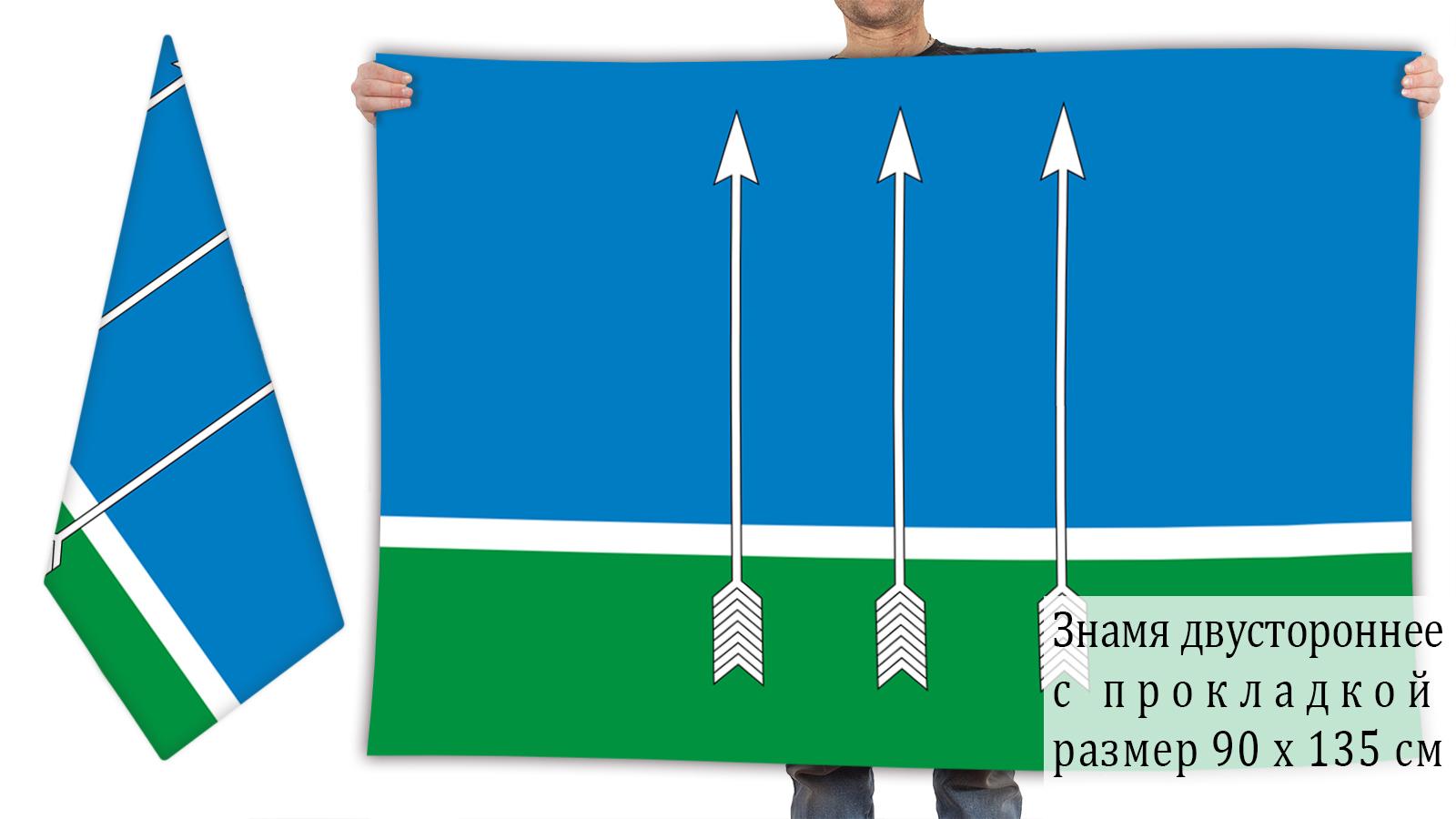 Купить флаг пгт. Озерный