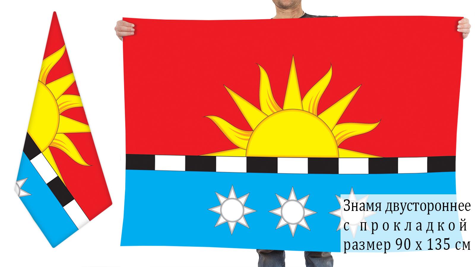 Флаг пгт. Редкино в розницу или оптом