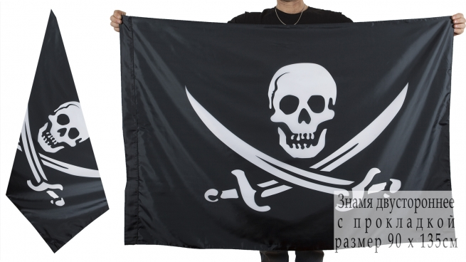Двухсторонний флаг Пиратский «С саблями»