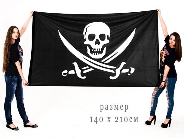 Флаг пиратский «С саблями» 140x210 см
