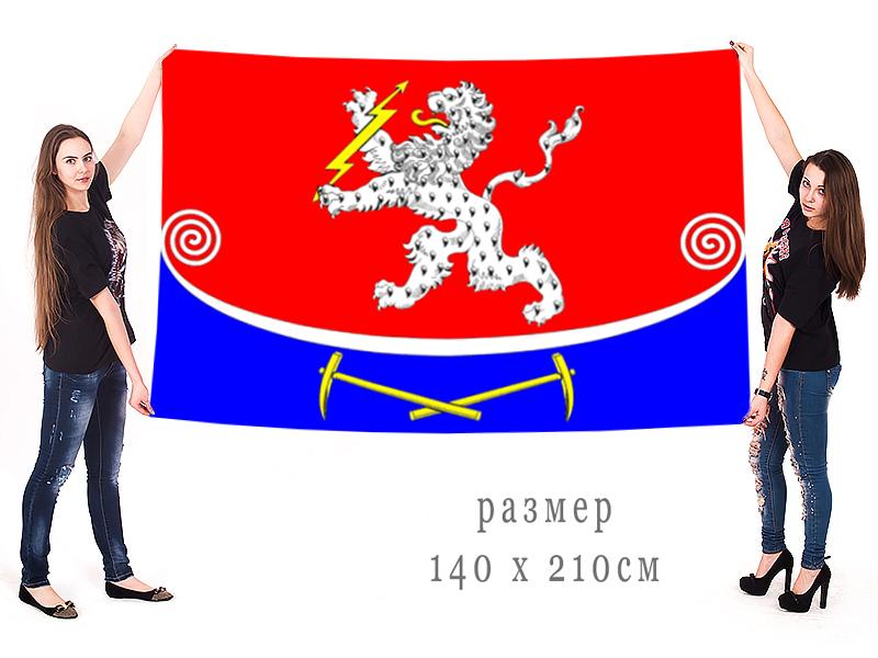 Большой флаг Питкярантского района Республики Карелия