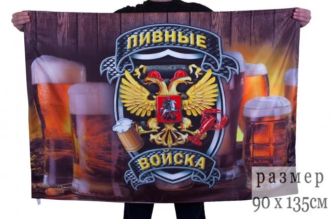 """Флаг """"Пивные войска"""""""