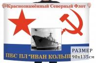 Флаг плавучей базы подводных лодок Иван Колышкин