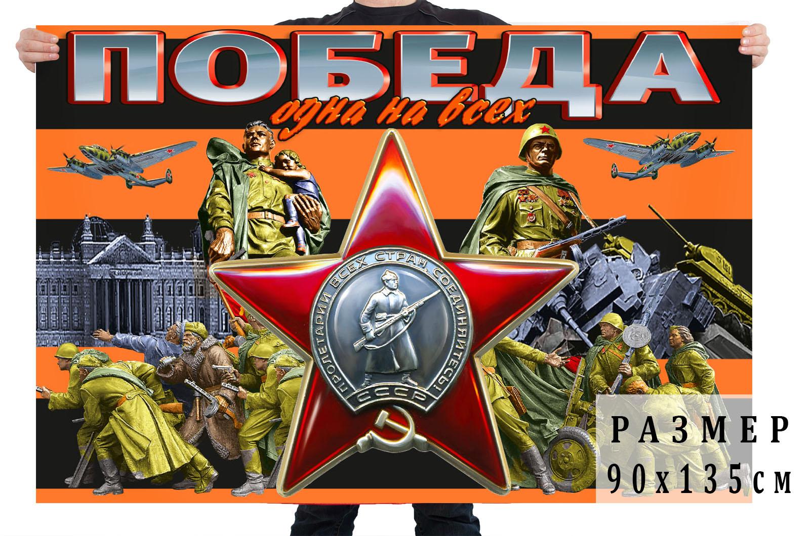 """Флаг """"Победа"""" к 9 мая"""