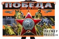 """Флаг """"Победа"""" к 9 мая."""