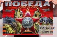 """Флаг """"Победа"""" с орденом Красной Звезды"""