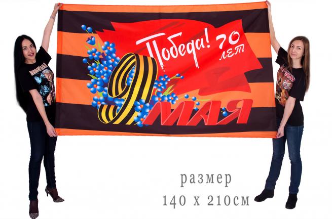 """Флаг """"Победа в Великой Отечественной"""""""