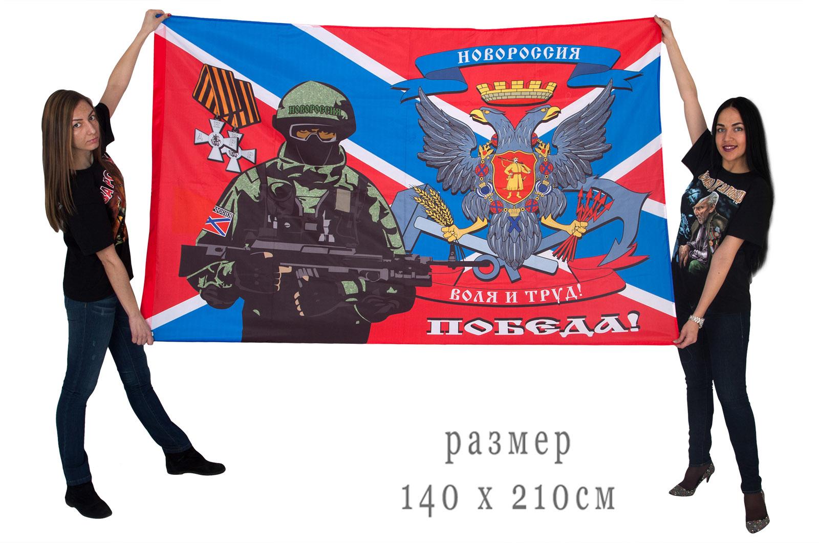"""Флаг """"Победитель Новороссии"""""""