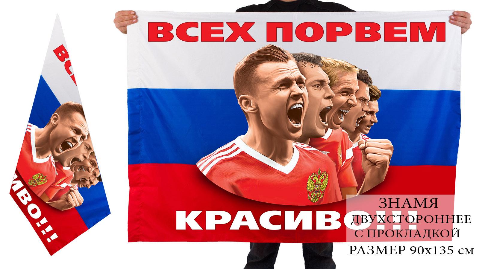 Футбольный флаг России