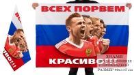 Футбольный флаг России.