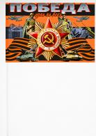 Флаг Победы для детей