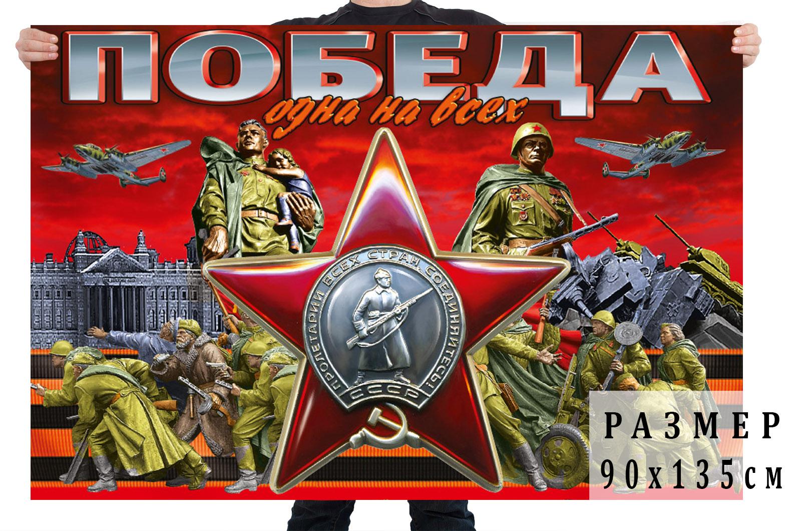 Флаг Победы на 9 мая