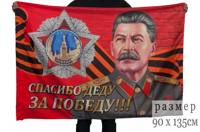 "Флаг Победы ""Сталин"""