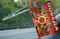 Флаг Победы в салон авто