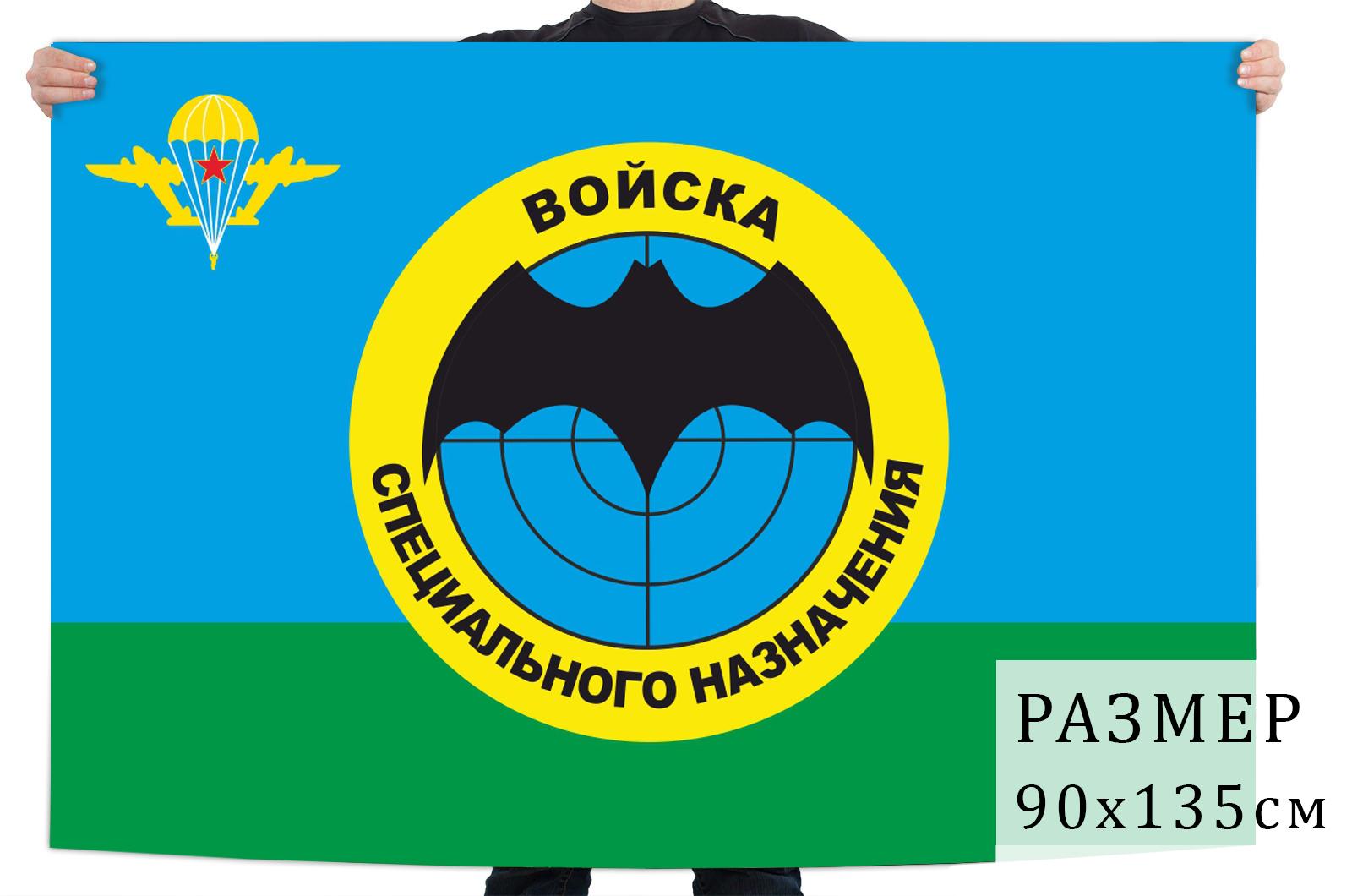 Флаг подразделений Спецназа ВДВ