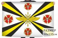 Флаг подразделений связи особого назначения ГРУ