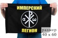 """Флаг подразделения """"Имперский легион"""" 40x60"""