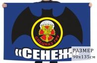 "Флаг подразделения Спецназа ГРУ ""Сенеж"""