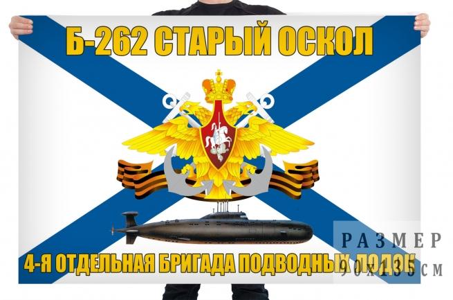 "Флаг подводная лодка Б-262 ""Старый Оскол"""