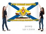 """Флаг подводная лодка Б-268 """"Великий Новгород"""" 4 ОБПЛ"""