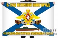 """Флаг подводная лодка Б-268 """"Великий Новгород"""""""