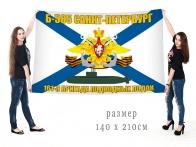 "Флаг подводная лодка Б-585 ""Санкт-Петербург"" 161 БПЛ"