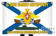 "Флаг подводная лодка Б-585 ""Санкт-Петербург"""