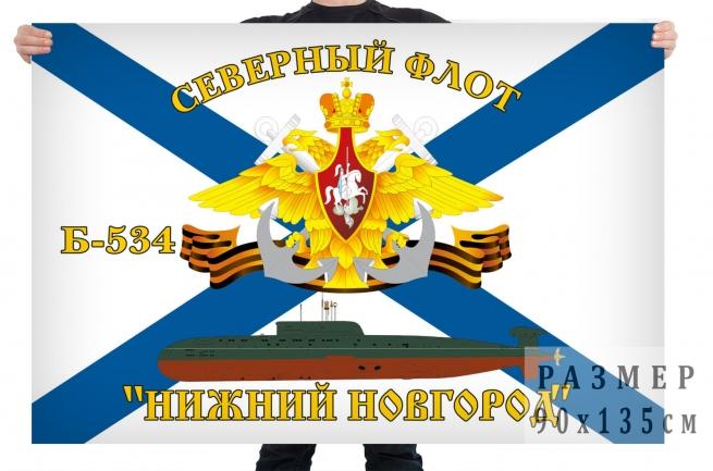 "Флаг подводная лодка Б-534 ""Нижний Новгород"""