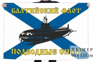 """Флаг """"Подводные силы Балтийского флота"""""""