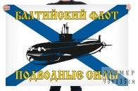 Флаг подводных сил Балтийского флота